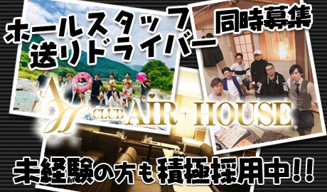 CLUB AIR+HOUSE